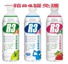 維維樂 R3活力平衡飲品Plus 24罐x500ml (柚子/草莓/蘋果)