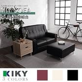 【KIKY】台灣製歐式皮爾2人座懶人皮沙發組(2人座+方塊腳椅)乳白色