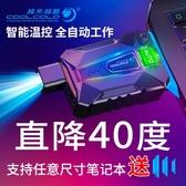 筆記本抽風式散熱器華碩聯想電腦側吸式降溫靜音風扇機15.6寸外置 全館免運 快速出貨