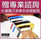【小麥老師樂器館】 移調夾 變調夾 CAPO 吉他 電吉他 烏克麗麗 CK01【A15】PICK 木吉他 吉他架