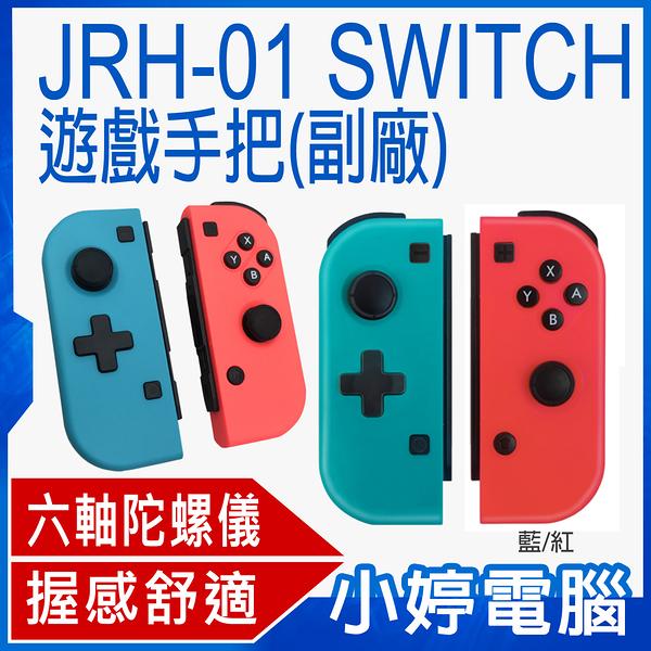 【免運+3期零利率】全新 JRH-01 SWITCH手把 副廠joycon 無線連接 可安裝在主機上 六軸陀螺儀