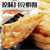 90元起【海肉管家-全省免運】台灣無膨發月亮蝦餅X6包(230g±10%/包)