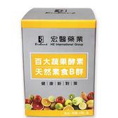 宏醫百大蔬果酵素天然素食B群單瓶(30顆/瓶)