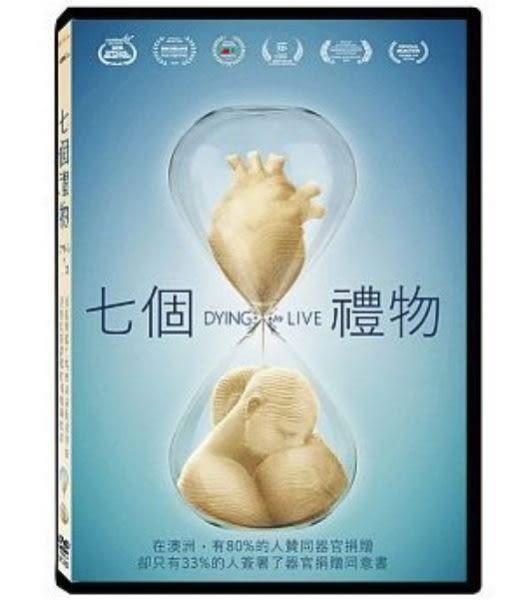 七個禮物 DVD 免運 (購潮8) 4717095972254