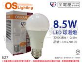 OSRAM歐司朗 LED CLA75 8.5W 3000K 黃光 E27 全電壓 球泡燈 _ OS520100