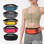 運動腰包跑步手機腰包男女戶外運動多功能跑步健身防水手機包隱形小腰帶包  雲朵 上新