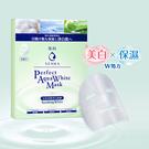 洗顏專科完美舒緩淨白面膜5片/盒...