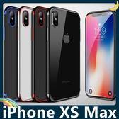 iPhone XS Max 6.5吋 電鍍隱形保護套 軟殼 透明背殼 高透輕薄 防刮防水 全包款 手機套 手機殼