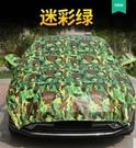 汽車玻璃全覆蓋遮陽罩