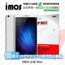 【現貨】MIUI 小米 Max iMOS 3SAS 防潑水 防指紋 疏油疏水 保護貼