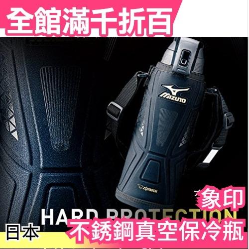 【黑色 1.5公升】日本象印 ZOJIRUSHI不銹鋼真空 保冷瓶 SD-FX15 夏天露營 路跑開學【小福部屋】