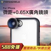 犀牛盾 專用 微距+0.65X廣角鏡頭 廣角 鏡頭 自拍 美顏 iPhone i7 i8 iX Plus se i5 擴充