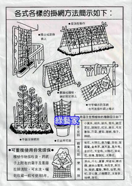【綠藝家】家庭園藝用網(四方網目)攀藤網.爬藤網