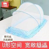 嬰兒床圓頂蚊帳罩子無底旋開折疊便攜新生兒童寶寶床帳 DJ11729『俏美人大尺碼』