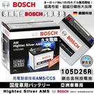 ✚久大電池❚ 博世 BOSCH AMS 銀合金 汽車電瓶 105D26R 各大汽百 熱銷商品 80D26R 85D26R