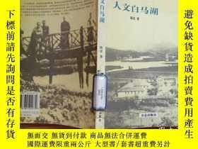 二手書博民逛書店罕見人文白馬湖Y277428 陳星著 方誌出版社 出版2004