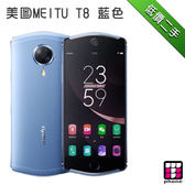 【TPHONE 嚴選2手機】美圖MEITU T8 藍色 台灣貨 店家提供7日保固