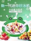 布丁家用炒酸奶機炒冰機青蛙自動小型兒童冰淇淋機迷你炒牛奶冰盤   名購居家 ATF