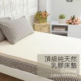 頂級純天然乳膠雙人床墊 (附乳膠墊套)