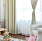 窗簾2021新款全遮光窗簾臥室北歐簡約成品隔熱陽臺飄窗布料LX 愛丫 免運