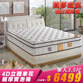 【IKHOUSE】美夢成真獨立筒床墊-超厚實30公分高頂級床墊-4D立體車工-單人3.5尺下標區