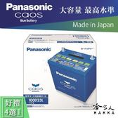 Panasonic 藍電池 100D23L NISSAN LIVINA 新包裝 日本原裝 國際牌 55D23L 電瓶 哈家人