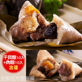 【肉粽。含運】干貝粽(10入)+肉粽(10入)★蘋果日報肉粽評比第三名