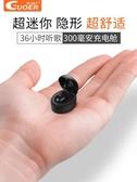 藍芽耳機GUOER/果兒電子 J26藍芽耳機無線迷你超小運動隱形耳塞入耳式開車 可然精品