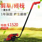 割草機電動割草機充電式除草機多 剪草剪刀家用小型剪枝機綠籬修枝剪 最 MKS 免運