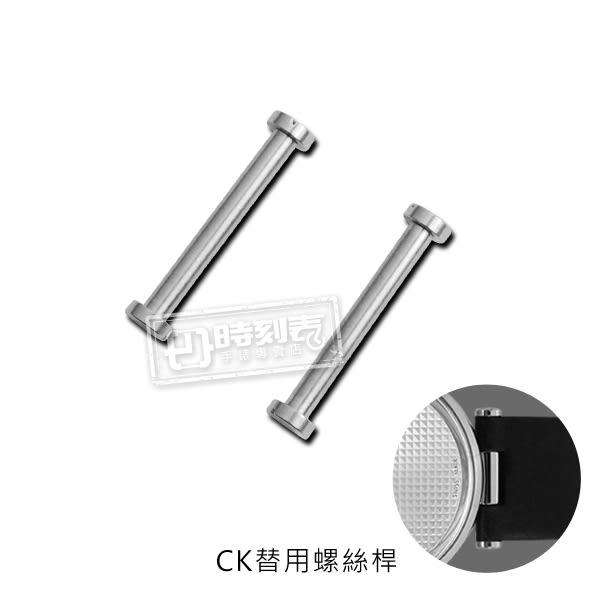 Watchband / K1S21120.K1S21102 / Calvin Klein 替用螺絲桿(單一支) - 銀色