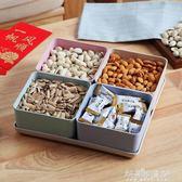 塑料分格帶蓋糖果盒家用創意現代歐式客廳茶幾堅果瓜子零食干果盤【解憂雜貨鋪】