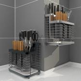 刀架 免打孔刀架筷子籠置物架壁掛式家用304不銹鋼放菜刀具座收納組合