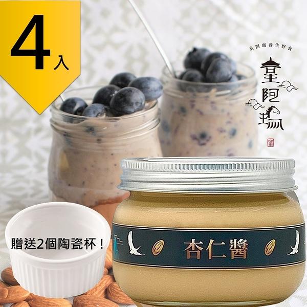 皇阿瑪-杏仁醬 300g/瓶 (4入) 贈送2個陶瓷杯! 杏仁醬 吐司抹醬 厚片吐司醬 古早味醬 麵拌醬