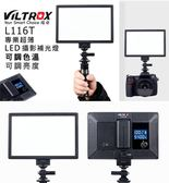 唯卓 Viltrox L116T LED 攝影補光燈 超薄 可調亮度色溫 外拍燈 持續燈 直播 婚禮 (不含電池)  JY-L116T