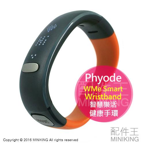 【配件王】公司貨 現貨 橘 Phyode WMe Smart Wristband 智慧樂活健康手環 智慧手環 藍芽同步