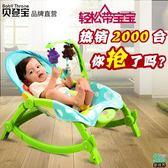 嬰兒新生兒搖籃床電動搖搖