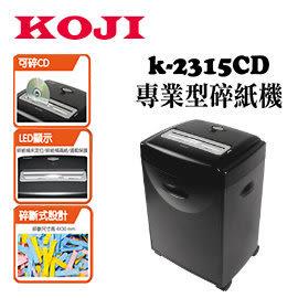 KOJI 專業型 短碎 K-2315CD 碎紙機 /台