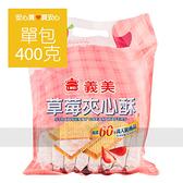 【義美】草莓夾心酥400g/包,奶素