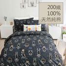 床包薄被套組_雙人100%精梳純棉【怪獸...