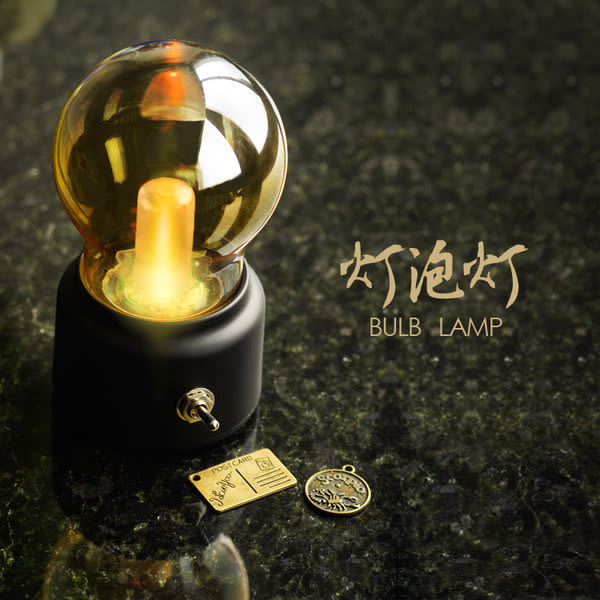 【發現。好貨】復古風充電燈泡小夜燈 創意懷舊USB床頭台燈氛圍燈 工業風燈泡夜燈 燈泡燈