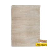舒適家地毯200x290cm米白色