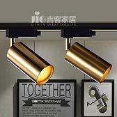 [吉客家居] 軌道燈 大衛多用燈 吸頂壁燈軌道 金屬烤漆造型時尚後現代工業餐廳民宿咖啡館居家D