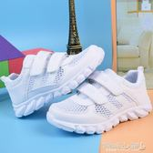 女童運動鞋 兒童白色運動鞋女童小白鞋男童跑步鞋單網面透氣男孩旅游學生波鞋 傾城小鋪