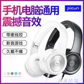Picun/品存 C26耳機頭戴式音樂手機有線電腦通用游戲耳麥帶麥男女igo「摩登大道」
