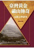 臺灣黃金礦山傳奇民間文學研究