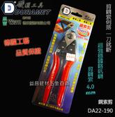 【台北益昌】硬漢工具 DURAMET 德國頂級工藝 DA22-190 鋼索剪 鋼索4mm 剪鋼索俐落 一刀就斷
