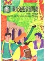 二手書博民逛書店《觀光遊憩資源規劃=Tourism and Recration Resources Planning》 R2Y ISBN:957818199X