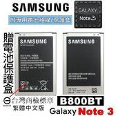 SAMSUNG 三星-中文版 Note 3 原廠電池 Galaxy Note 3 原廠電池 N9000 原廠電池【平輸品】附發票/電池保護盒