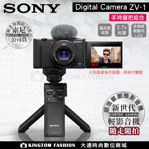 加贈原廠電池+原廠皮套 手持握把+ECM-XYST1M 麥克風組合 SONY Digital camera ZV-1 zv1公司貨 送128G超值組
