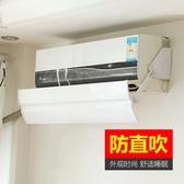 壁掛式空調擋風板防直吹防風罩導遮風板出風口檔冷氣通用空調擋板TA4772【雅居屋】